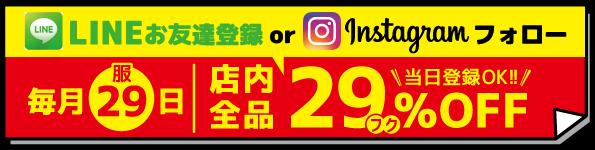 fukunohi_line_insta