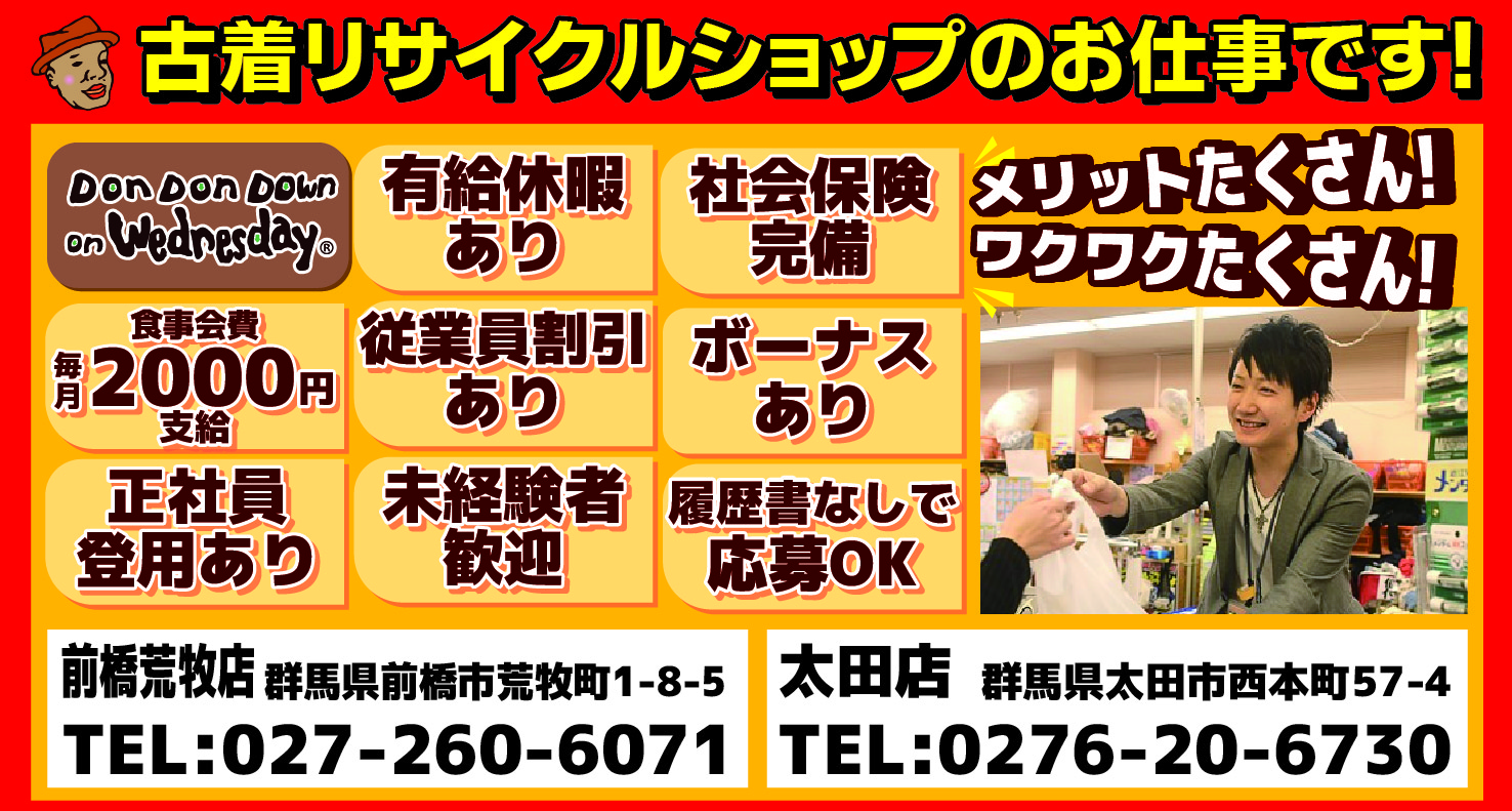 求人_ドンドン用3F-02