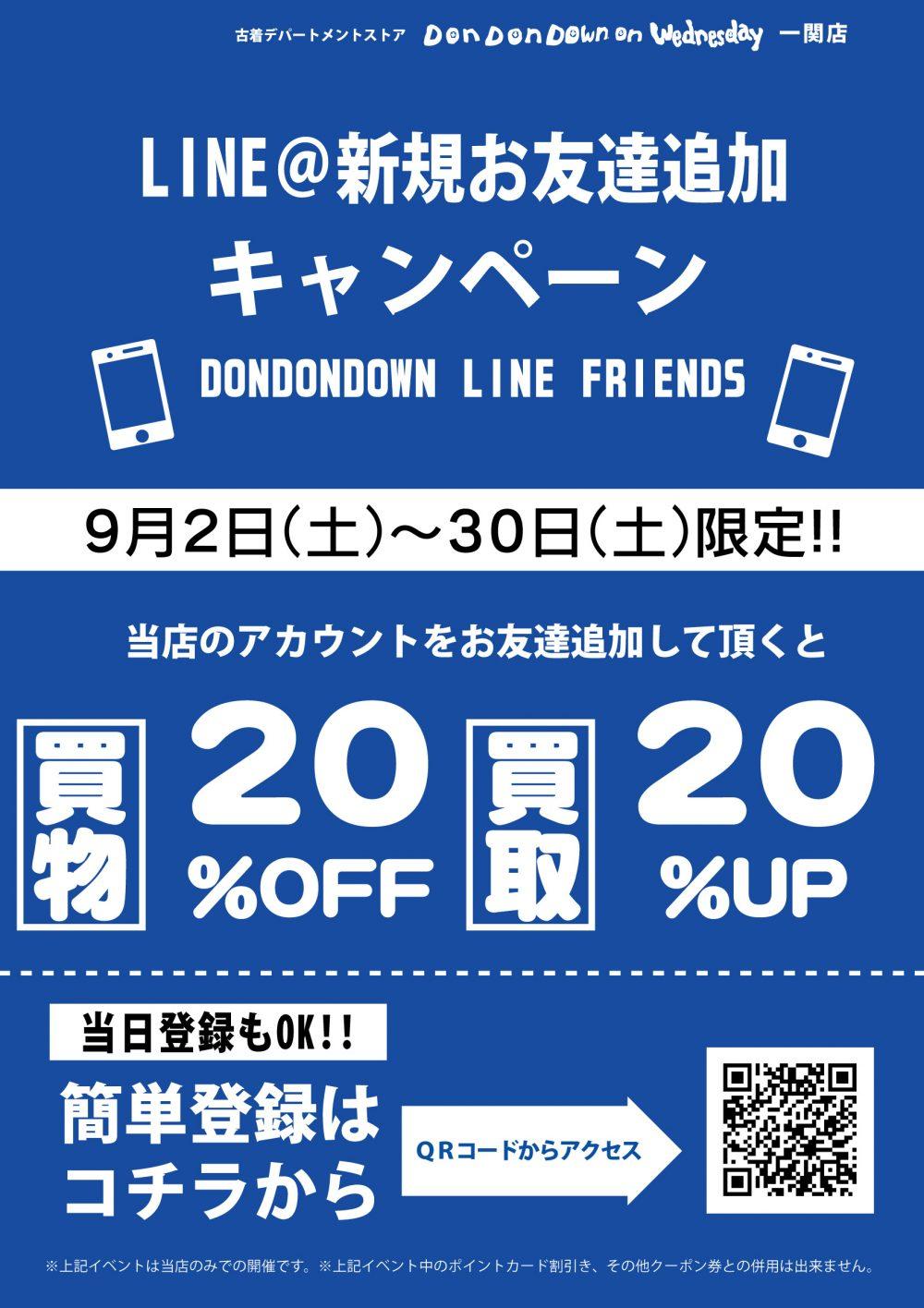 9月LINEキャンペーン一関