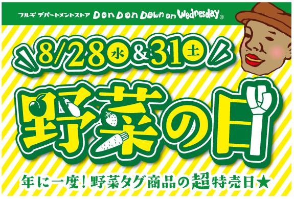 04_yasainohi-コピー