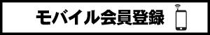 ブログ用会員登録ボタン