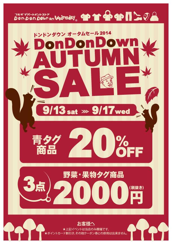 autumn_sale_02