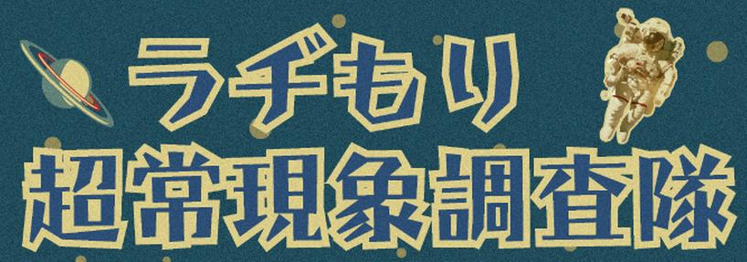 ラヂもり超常現象調査隊   ラヂオもりおか 盛岡FM 76.9MHz
