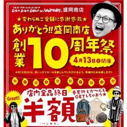 10周年祭正方形