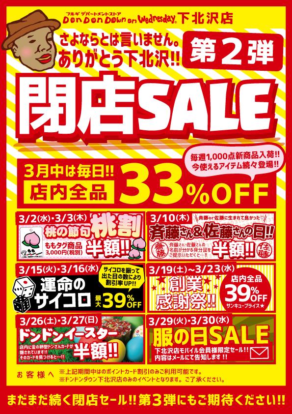 下北沢店閉店セール(第2弾)
