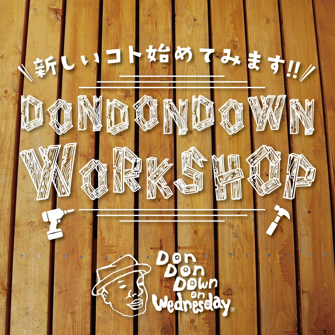 dondondown_workshop
