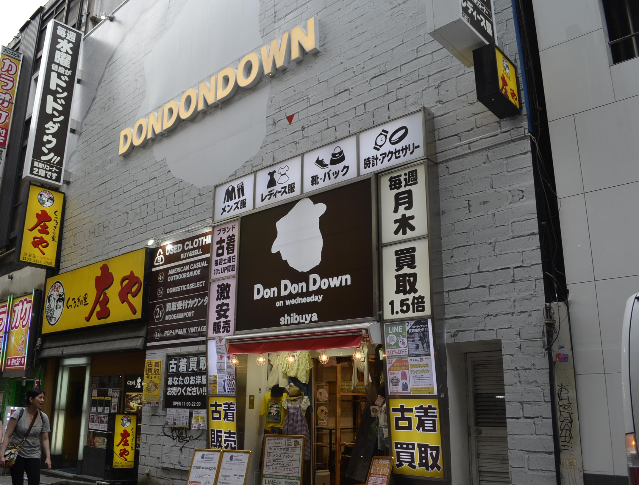 渋谷宇田川町店外観