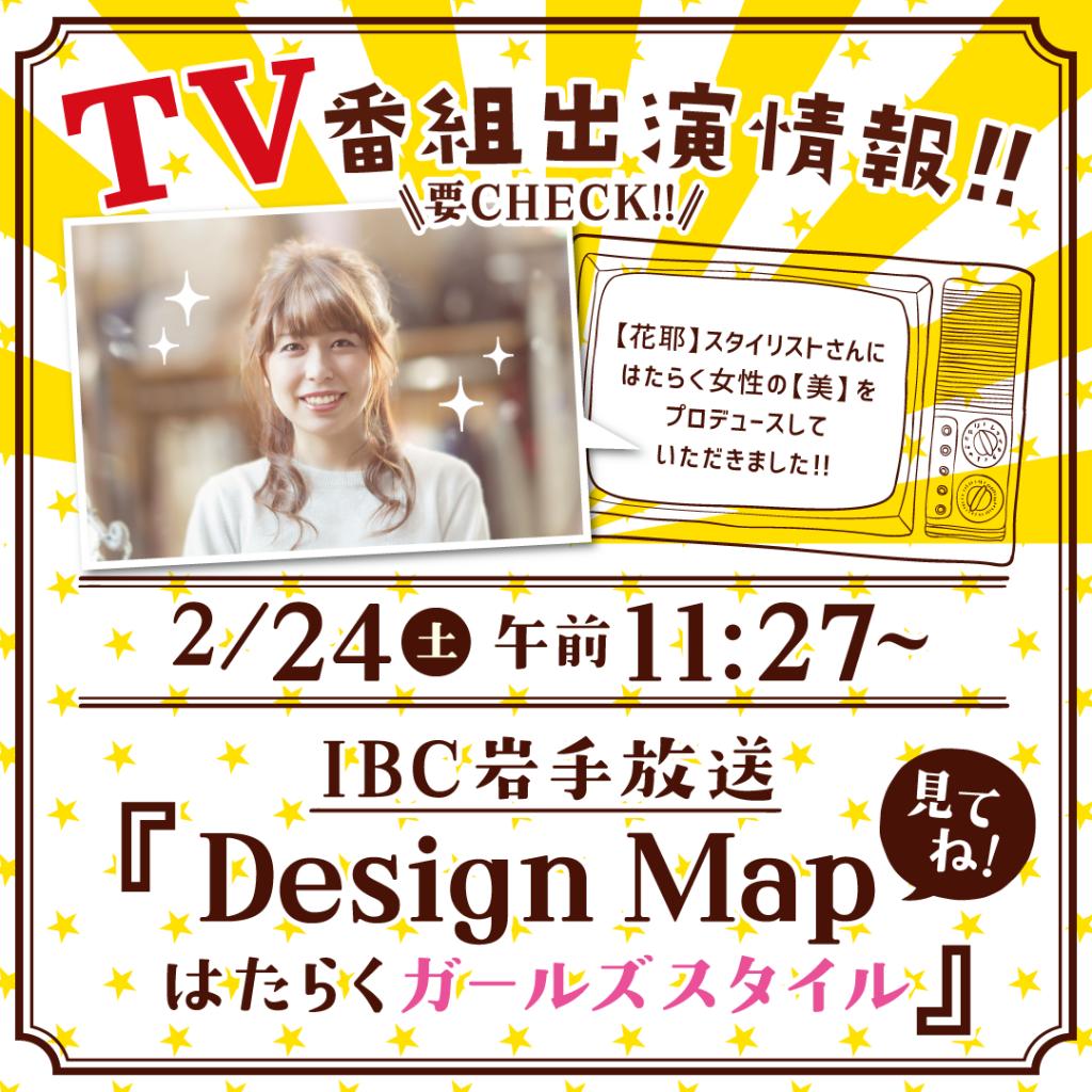 designmap