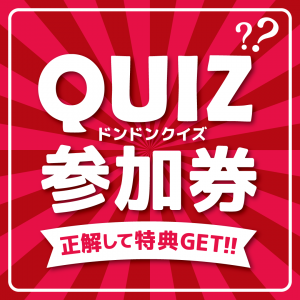 quiz_tiket