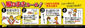 服まき説明ポスター(サンプル2)