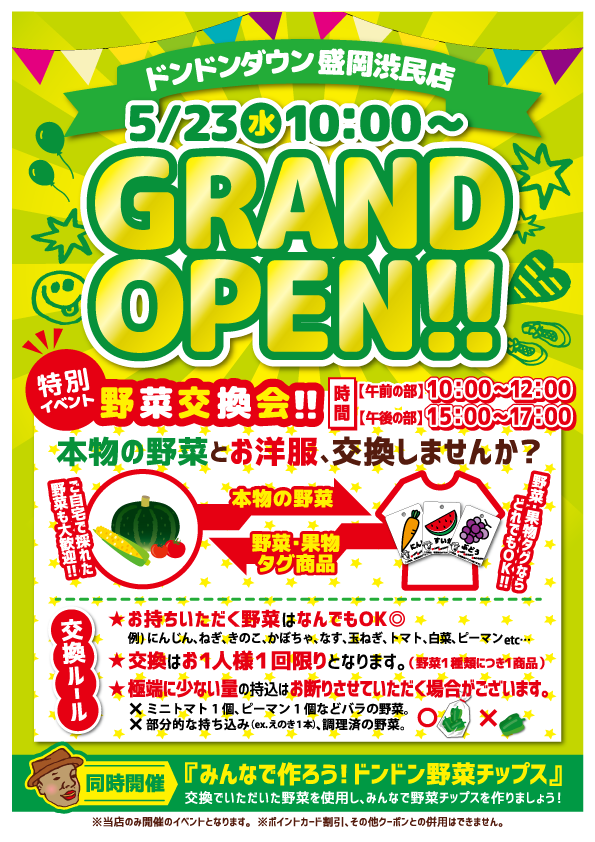 【修正版】shibutami_grandopen