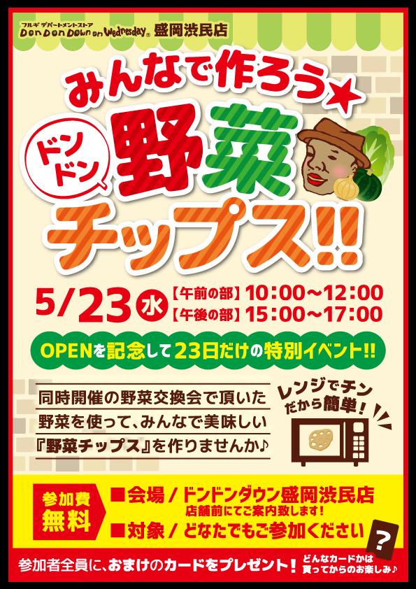 shibutami_yasaitippusu