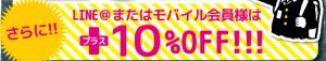 学割SALE - コピー (2)