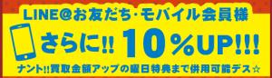 衣替え応援祭 - コピー (2)