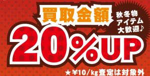 衣替え応援祭 - コピー
