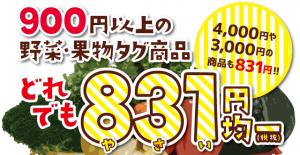 野菜の日_高松 - コピー
