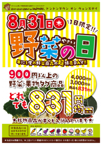 野菜の日_高松