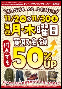 kaitori11_takasaki