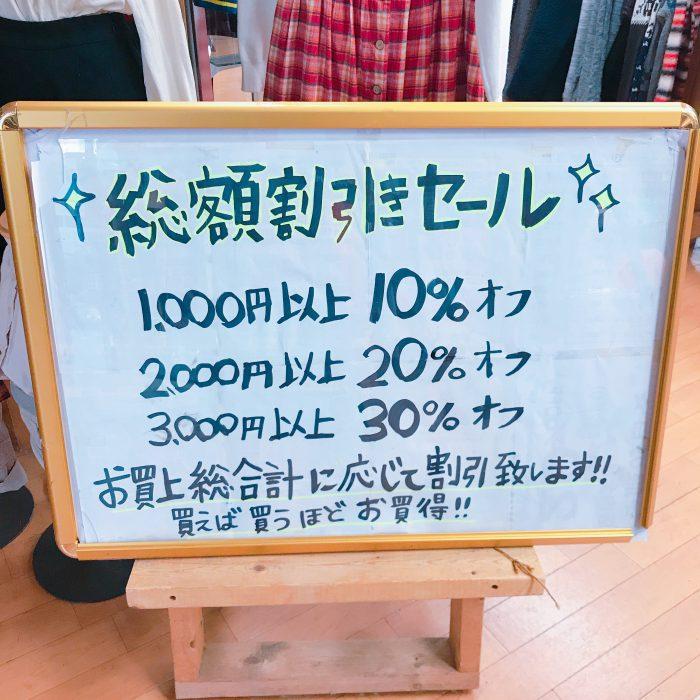3000 円 の 30 オフ