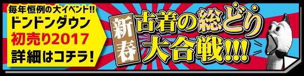 2017_hatsuuri_blog