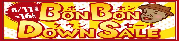 bonbondownsale2017バナー