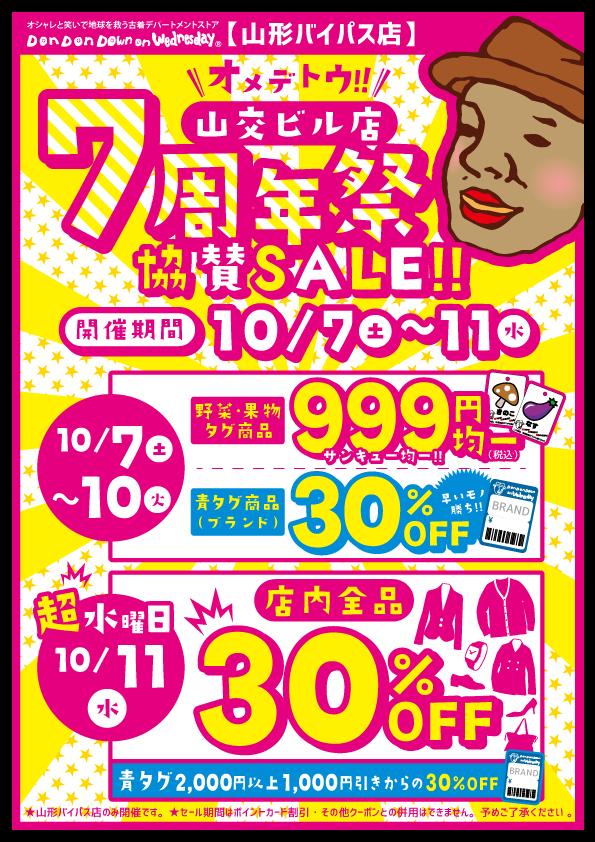 【山交ビル店】7周年祭_山形バイパス (3)