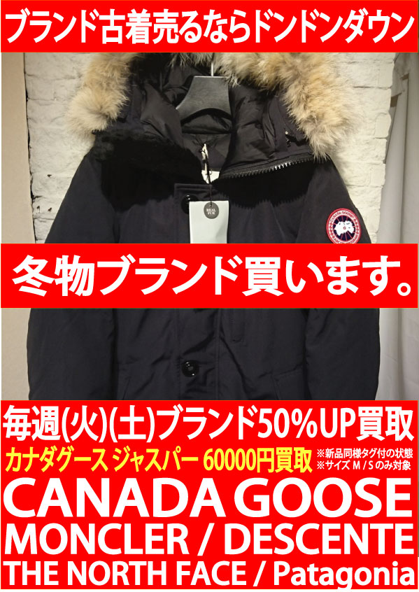 2017AW_wanted_canadagoose