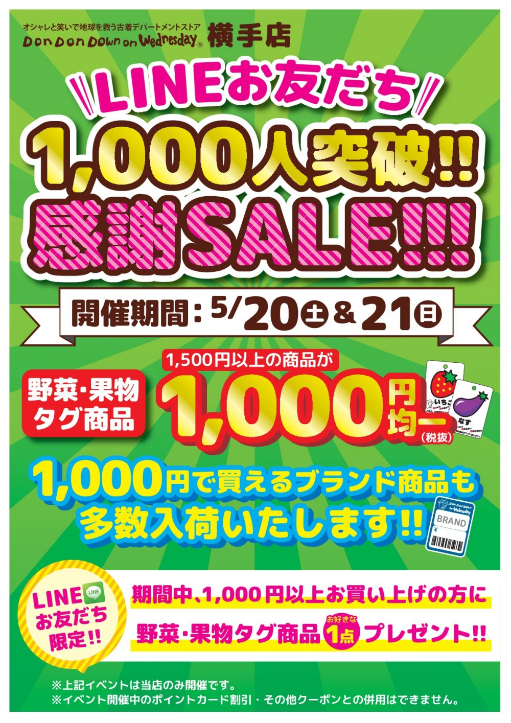横手_LINE1000人突破記念★-001