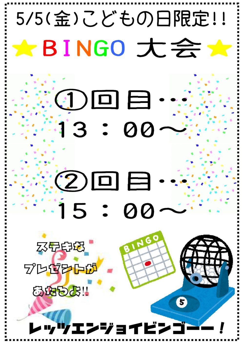 BINGO大会A4POP-001